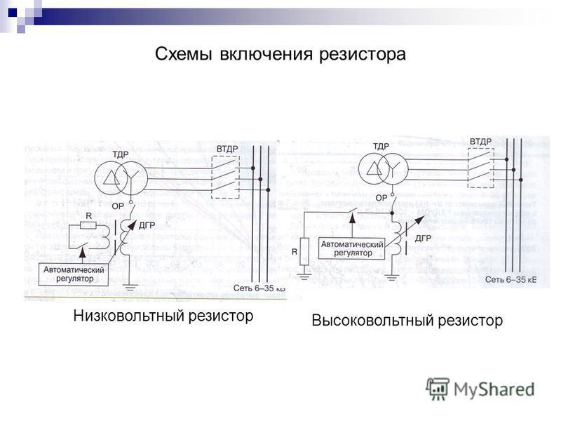 Схемы включения резистора Низковольтный резистор Высоковольтный резистор