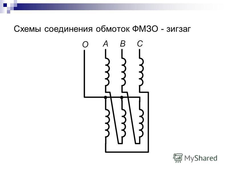 Схемы соединения обмоток ФМЗО - зигзаг