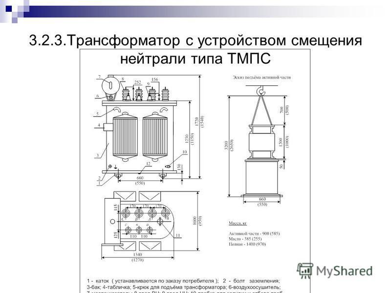 3.2.3. Трансформатор с устройством смещения нейтрали типа ТМПС