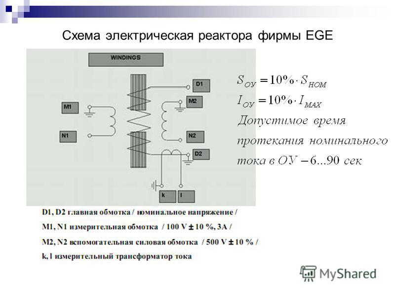 Схема электрическая реактора фирмы EGE