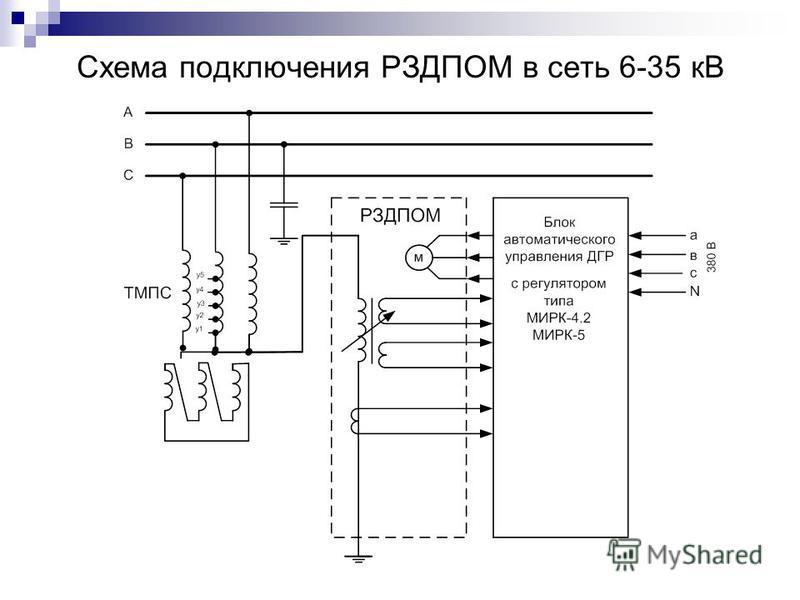 Схема подключения РЗДПОМ в сеть 6-35 кВ