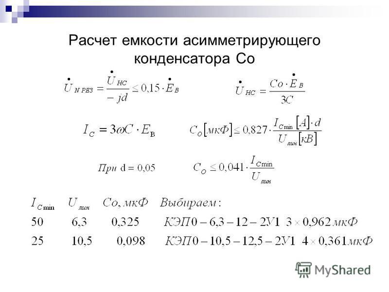 Расчет емкости асимметрирующего конденсатора Co
