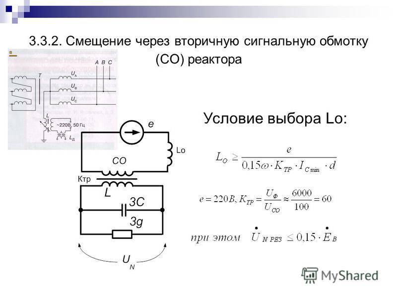 3.3.2. Смещение через вторичную сигнальную обмотку (СО) реактора Условие выбора Lo: