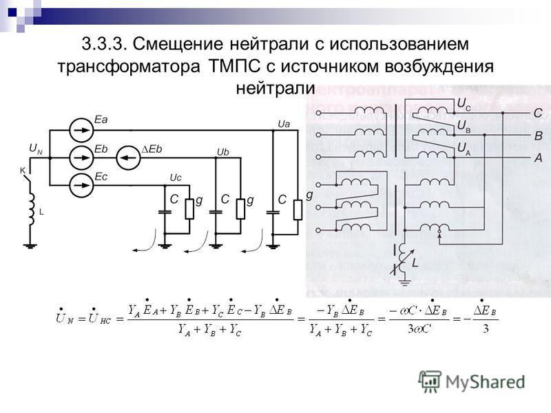 3.3.3. Смещение нейтрали с использованием трансформатора ТМПС с источником возбуждения нейтрали