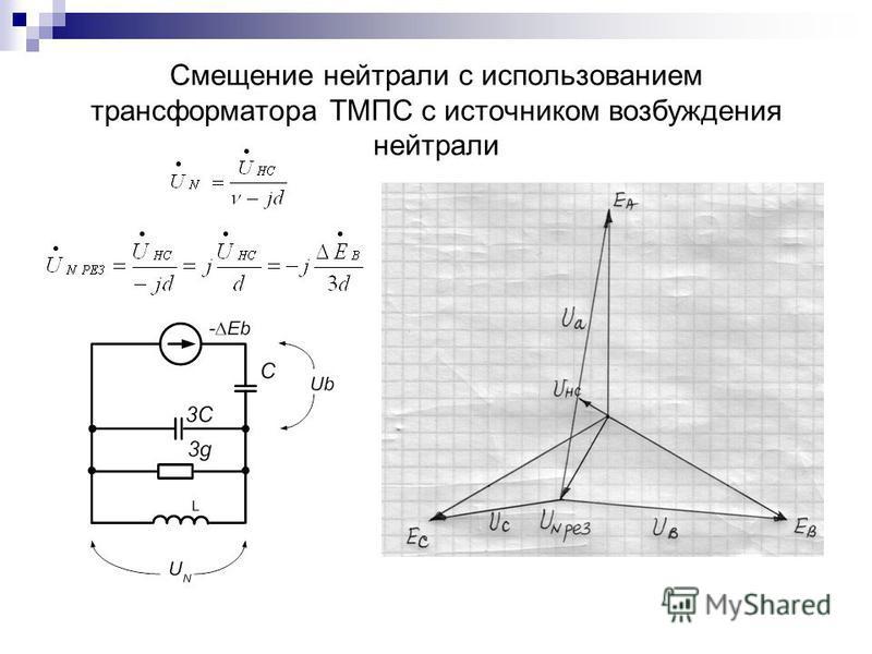 Смещение нейтрали с использованием трансформатора ТМПС с источником возбуждения нейтрали