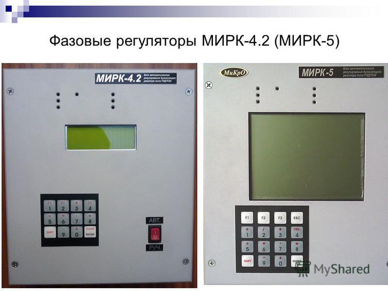 Фазовые регуляторы МИРК-4.2 (МИРК-5)