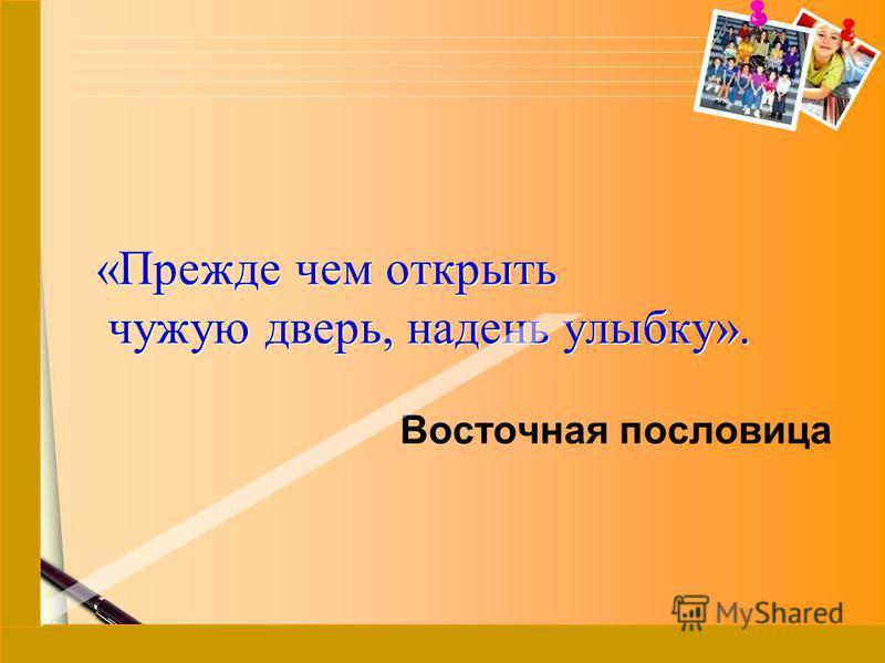 www.themegallery.com «Прежде чем открыть чужую дверь, надень улыбку». Восточная пословица