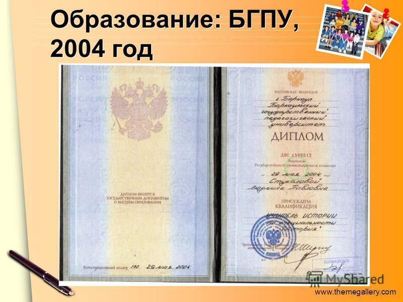 www.themegallery.com Образование: БГПУ, 2004 год
