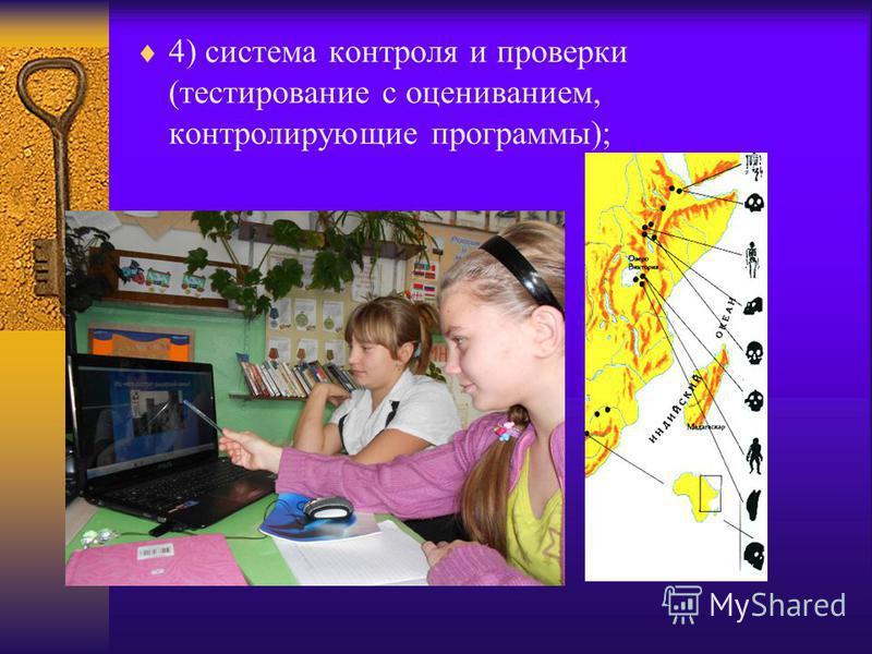 4) система контроля и проверки (тестирование с оцениванием, контролирующие программы);