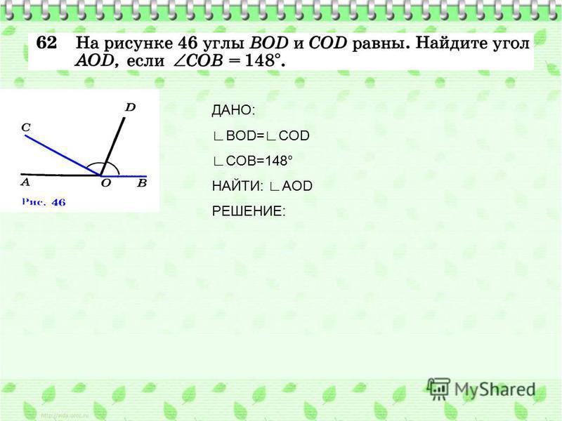ДАНО: BOD=COD COB=148° НАЙТИ: AOD РЕШЕНИЕ:
