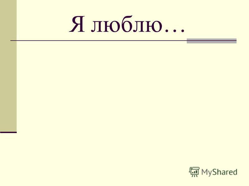 Я люблю…