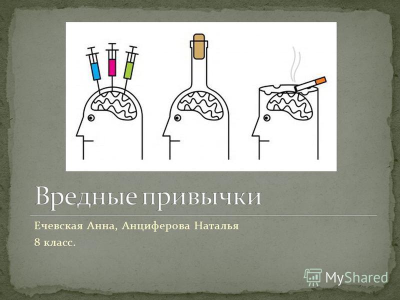 Ечевская Анна, Анциферова Наталья 8 класс.