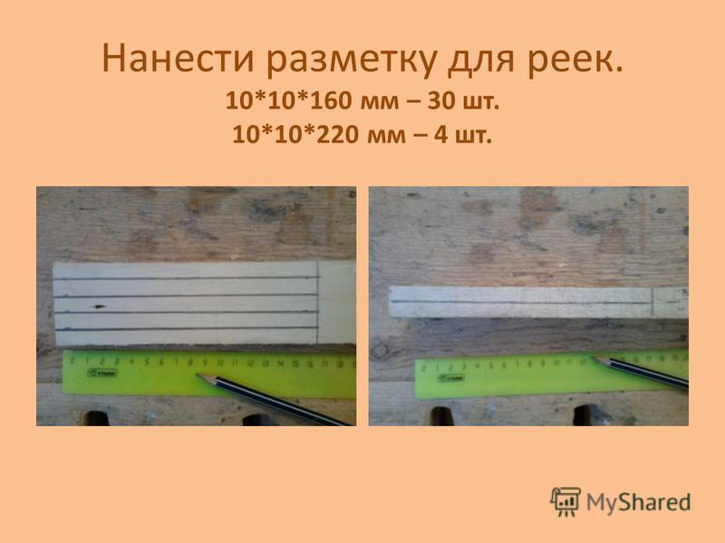 Нанести разметку для реек. 10*10*160 мм – 30 шт. 10*10*220 мм – 4 шт.
