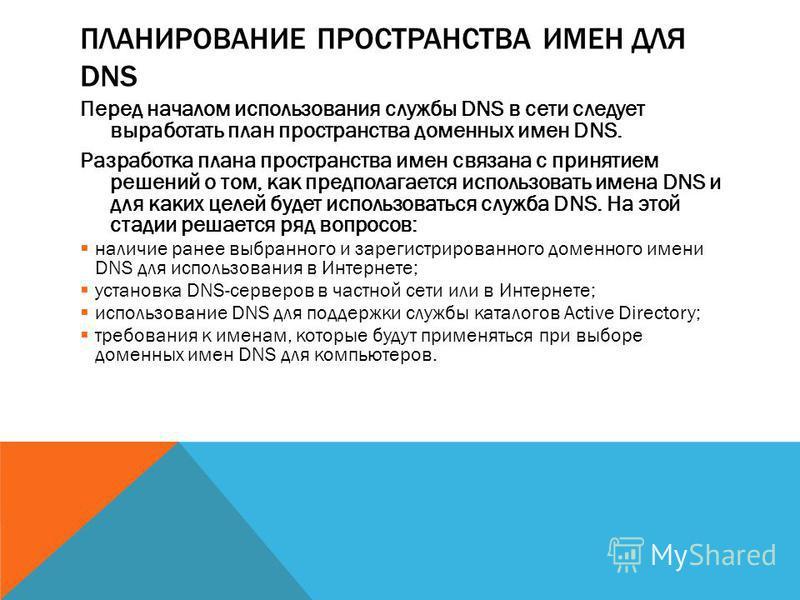 ПЛАНИРОВАНИЕ ПРОСТРАНСТВА ИМЕН ДЛЯ DNS Перед началом использования службы DNS в сети следует выработать план пространства доменных имен DNS. Разработка плана пространства имен связана с принятием решений о том, как предполагается использовать имена D