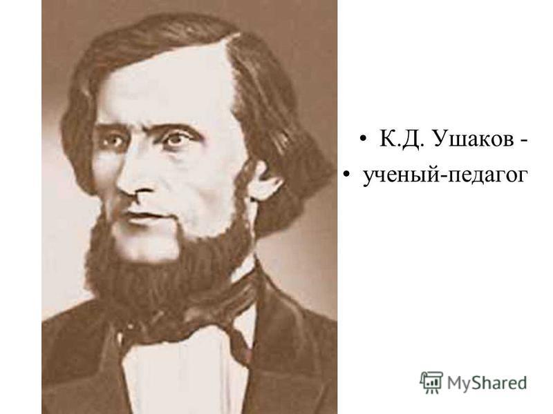 К.Д. Ушаков - ученый-педагог