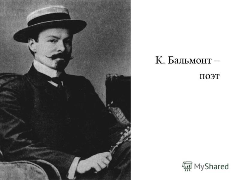 К. Бальмонт – поэт