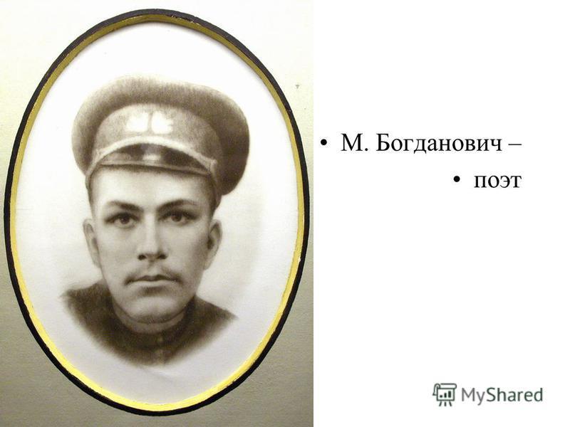 М. Богданович – поэт