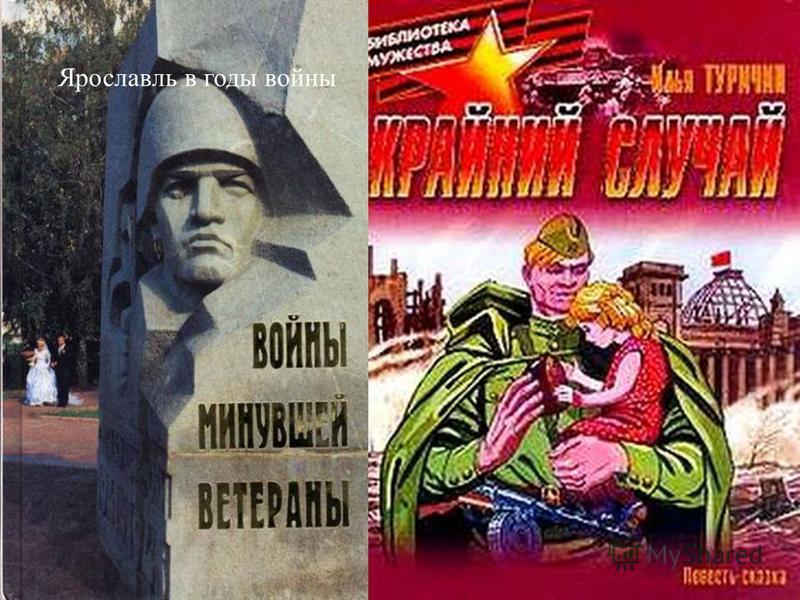 Ярославль в годы войны