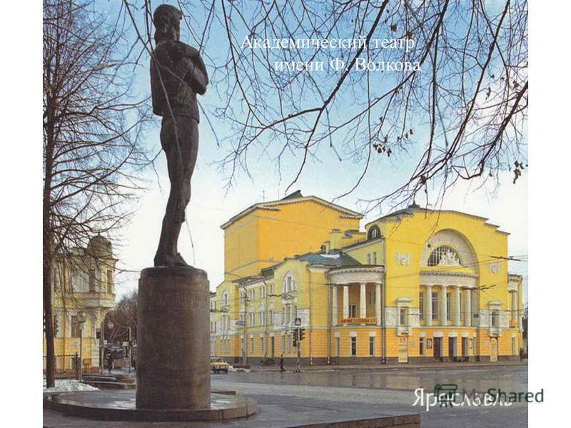 Академический театр имени Ф. Волкова