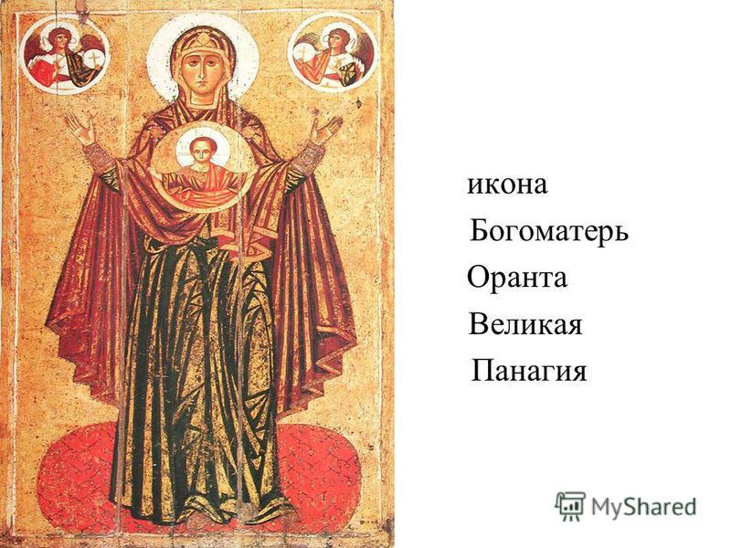 икона Богоматерь Оранта Великая Панагия