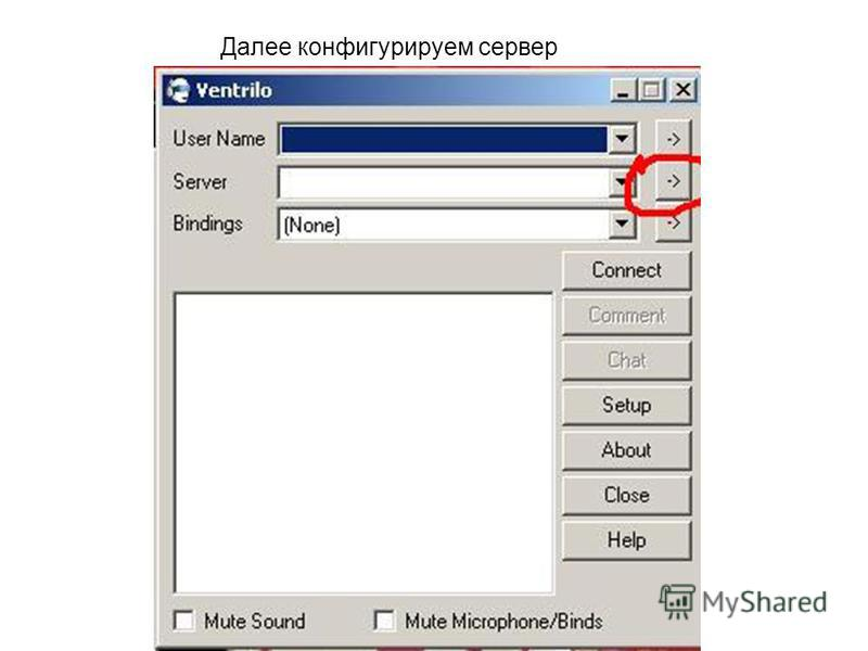 Далее конфигурируем сервер