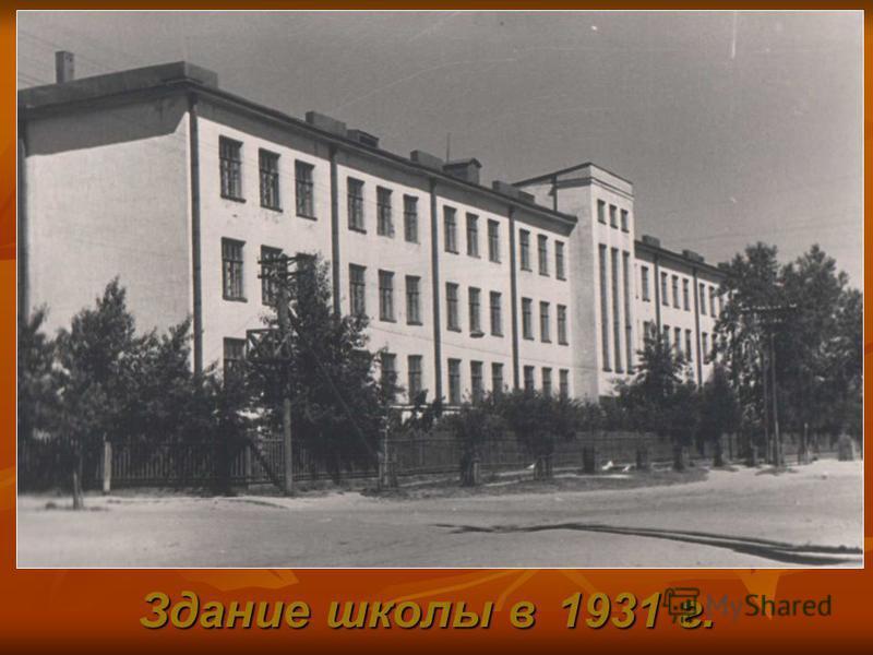 Здание школы в 1931 г.