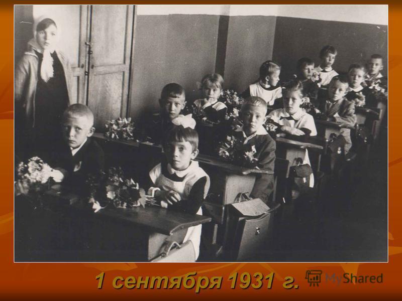 1 сентября 1931 г.
