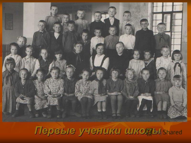 Первые ученики школы