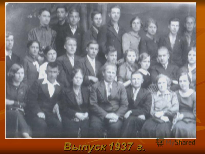 Выпуск 1937 г.