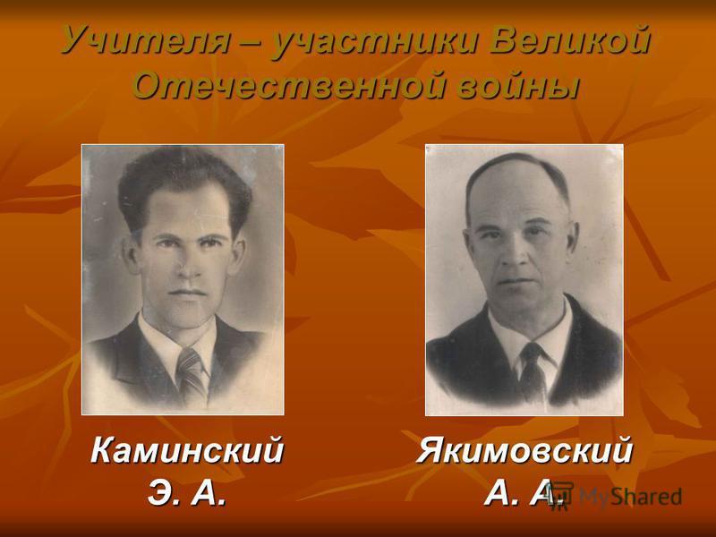 Каминский Э. А. Якимовский А. А. Учителя – участники Великой Отечественной войны