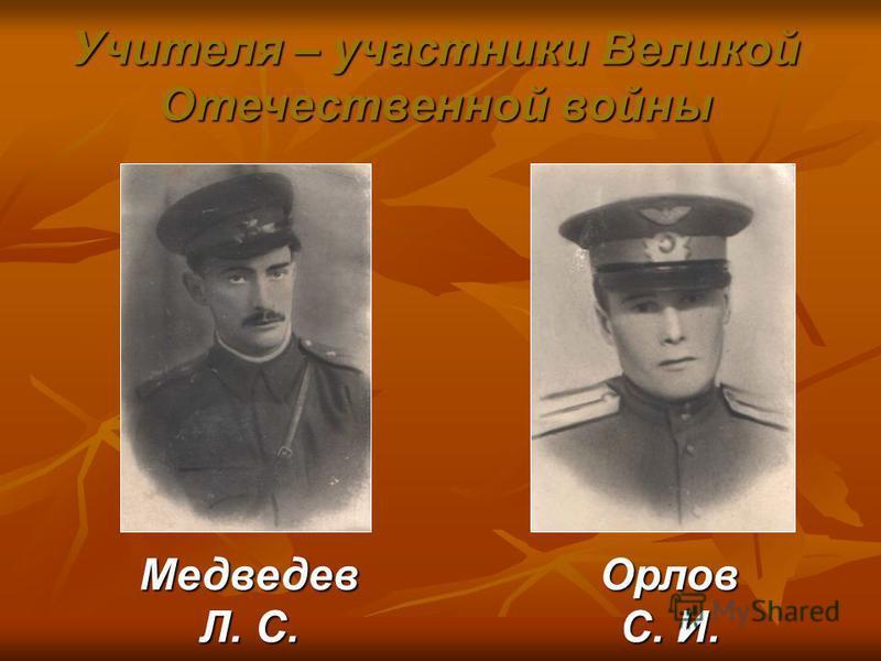 Орлов С. И. Медведев Л. С. Учителя – участники Великой Отечественной войны