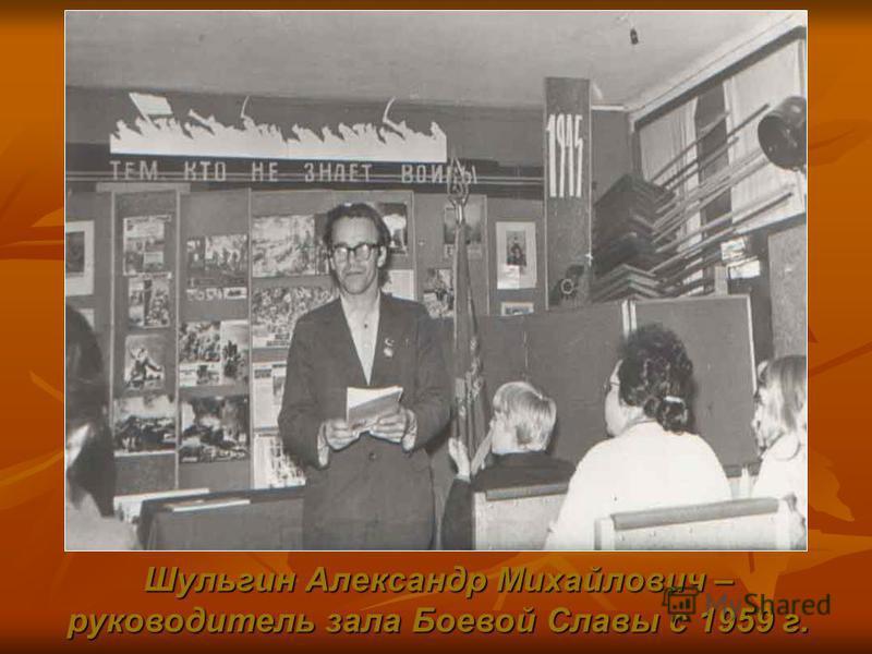 Шульгин Александр Михайлович – руководитель зала Боевой Славы с 1959 г.
