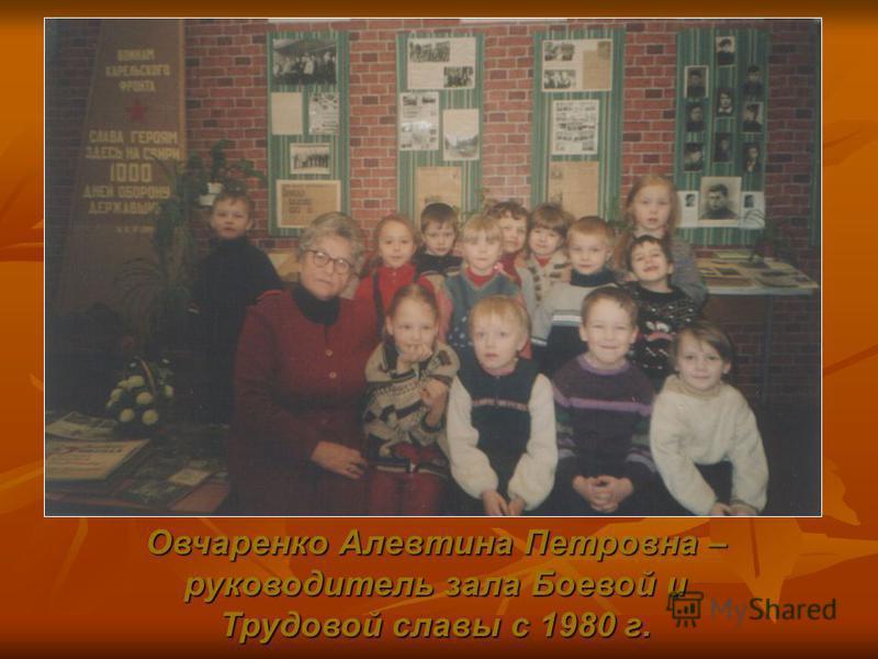 Овчаренко Алевтина Петровна – руководитель зала Боевой и Трудовой славы с 1980 г.