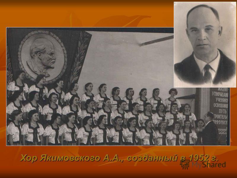 Хор Якимовского А.А., созданный в 1952 г.