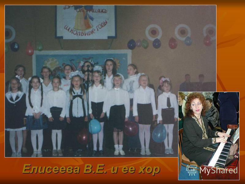 Елисеева В.Е. и ее хор