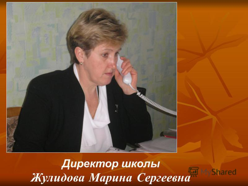 Директор школы Жулидова Марина Сергеевна
