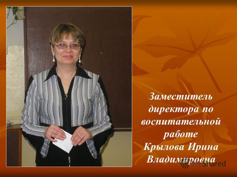 Заместитель директора по воспитательной работе Крылова Ирина Владимировна