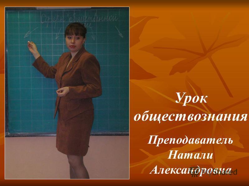 Урок обществознания Преподаватель Натали Александровна
