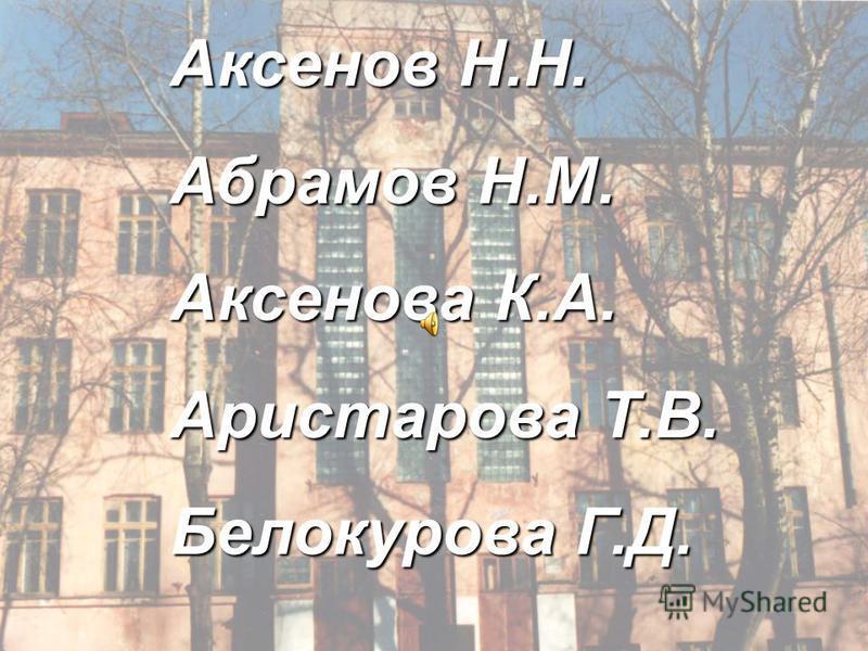 Аксенов Н.Н. Абрамов Н.М. Аксенова К.А. Аристарова Т.В. Белокурова Г.Д.