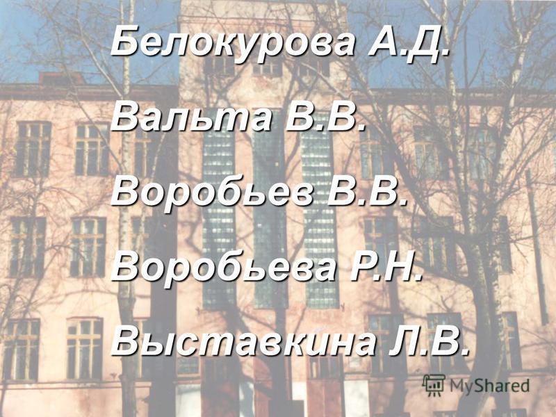 Белокурова А.Д. Вальта В.В. Воробьев В.В. Воробьева Р.Н. Выставкина Л.В.