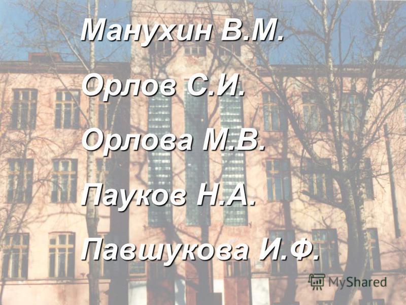 Манухин В.М. Орлов С.И. Орлова М.В. Пауков Н.А. Павшукова И.Ф.