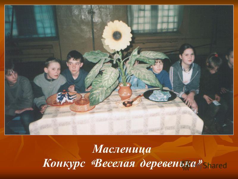 Масленица Конкурс « Веселая деревенька »