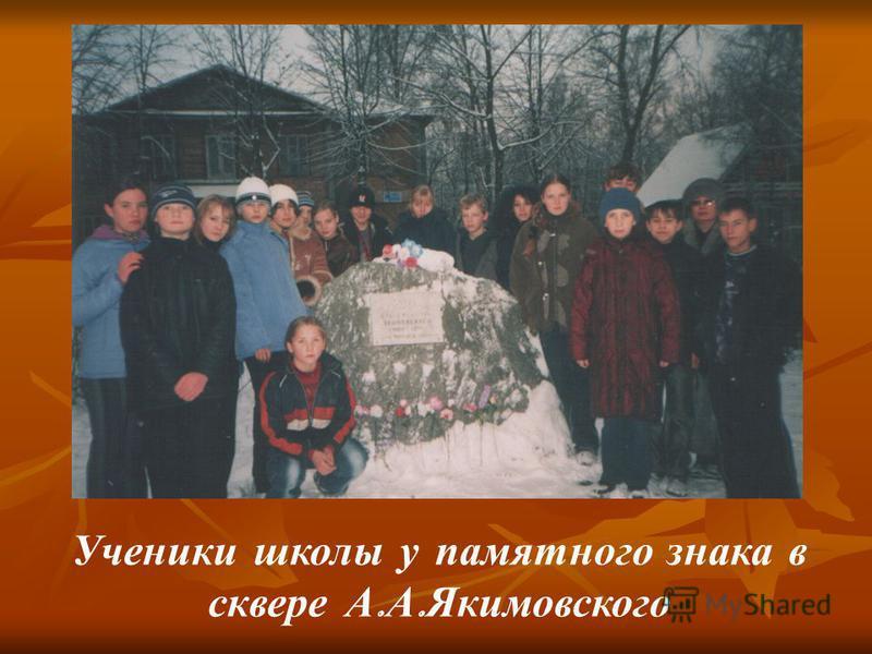 Ученики школы у памятного знака в сквере А. А. Якимовского