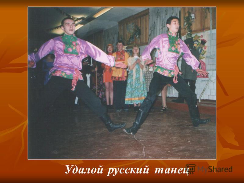 Удалой русский танец