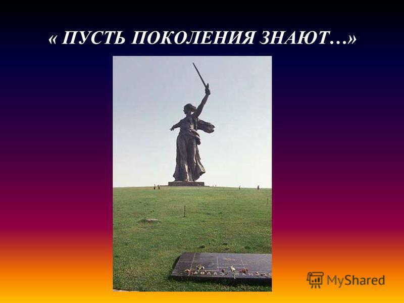 Велика Россия, а отступать некуда – позади Москва!