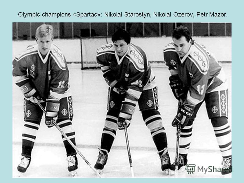 Olympic champions «Spartac»: Nikolai Starostyn, Nikolai Ozerov, Petr Mazor.