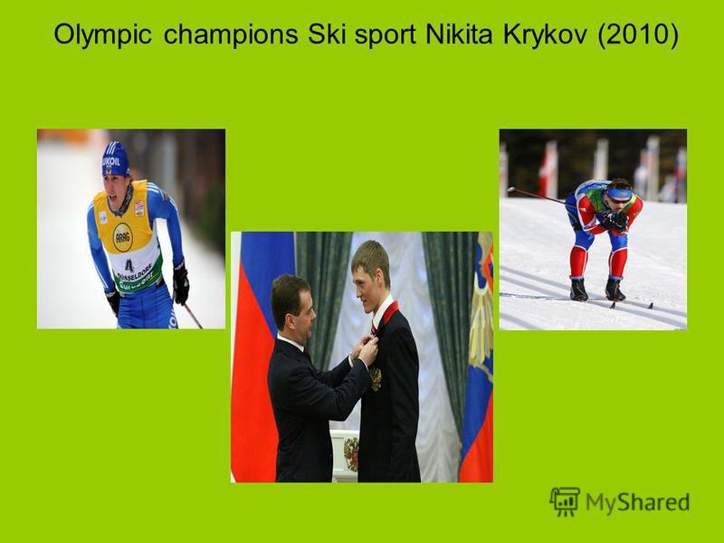 Olympic champions Ski sport Nikita Krykov (2010)