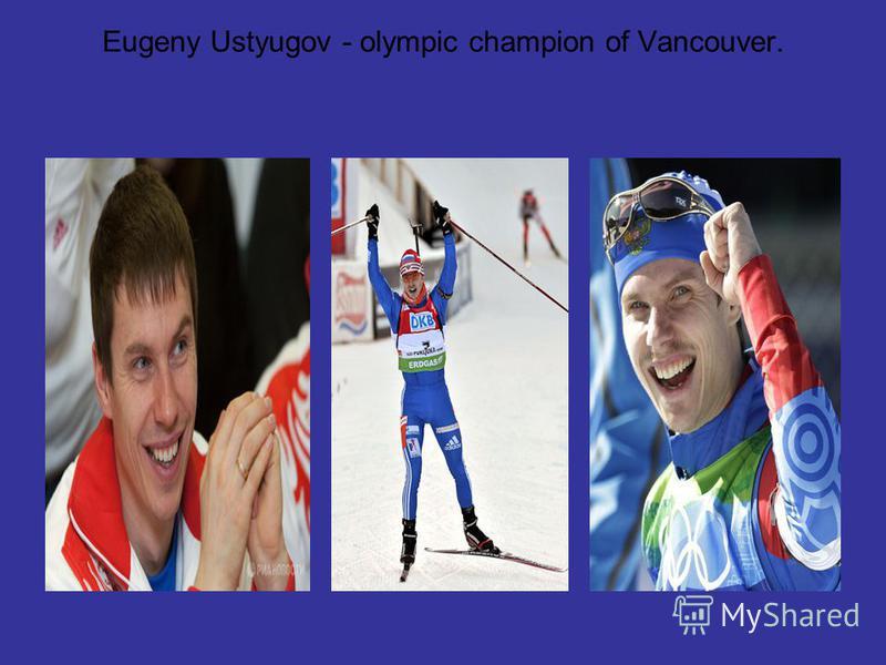Eugeny Ustyugov - olympic champion of Vancouver.