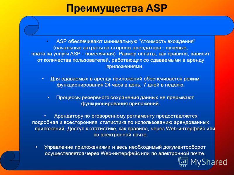 Преимущества ASP АSP обеспечивают минимальную