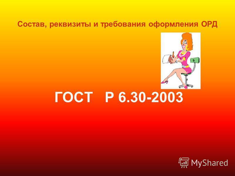 Состав, реквизиты и требования оформления ОРД ГОСТ Р 6.30-2003